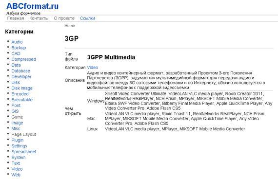 Пример ответа сервиса по запросу о расширении .3GP