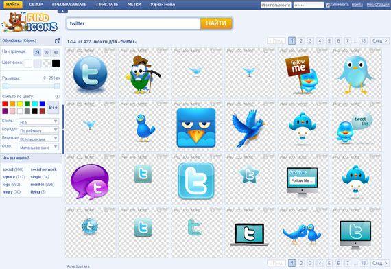 иконки скачать онлайн
