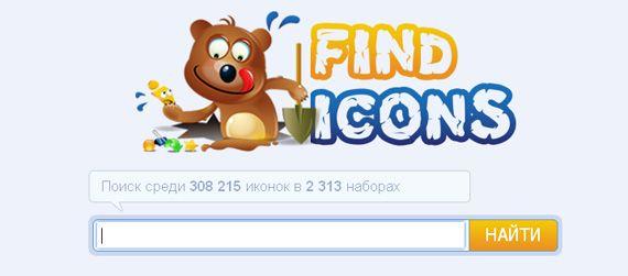 FindIcons - иконки для сайта