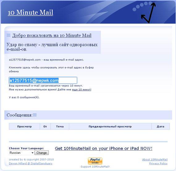 сервис временных почтовых ящиков 10 Minute Mail