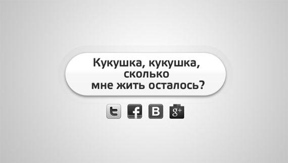 кукушка онлайн