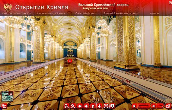 виртуальный тур в Кремль