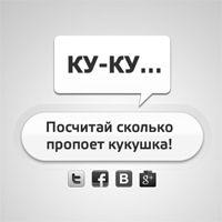 kukushka-online