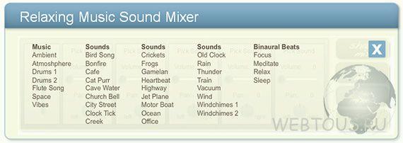 выбор звука