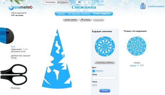 сделать снежинку онлайн