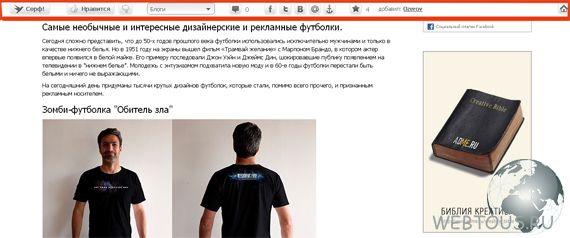 панель в браузере