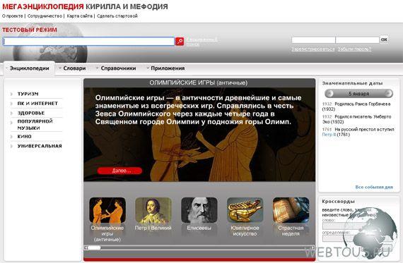 энциклопедия Кирилла и Мефодия онлайн