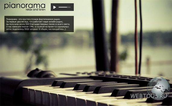 pianoramia