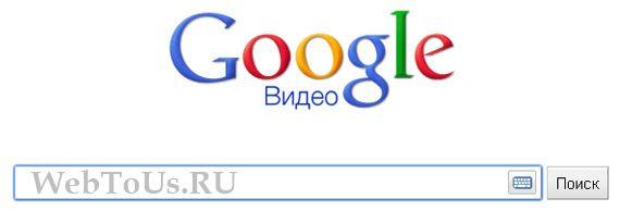 google видео