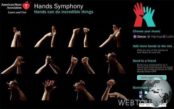 симфония из рук