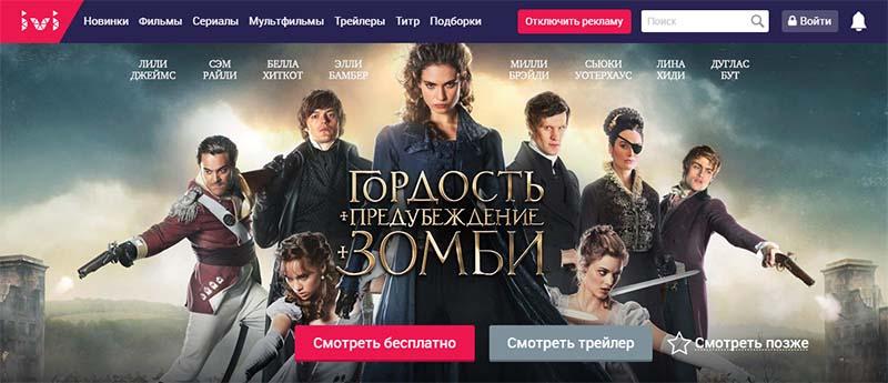 кинотеатр иви онлайн