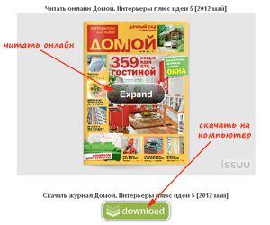 скачать либо читать журнал
