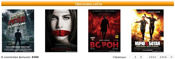 премьеры онлайн кинотеатра