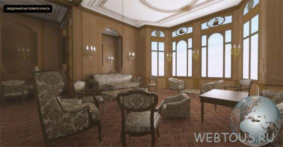 обеденный зал Титаника