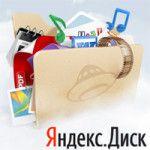 Яндекс Диск – сервис хранения файлов