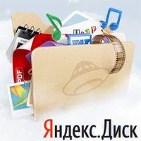 yandex-disk