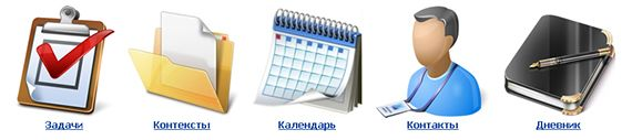 онлайн ежедневник