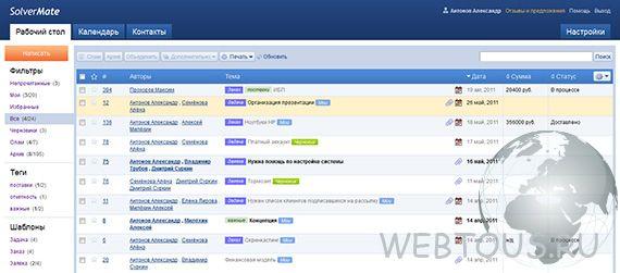 почтовый веб-сервис