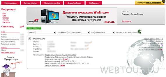 интерфейс Weffector
