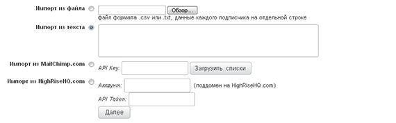 импорт контактных данных