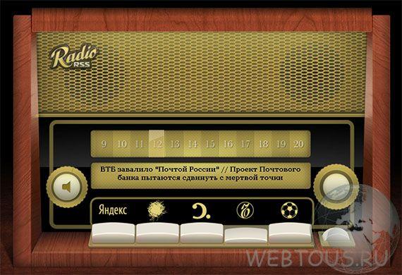 новостное интернет радио