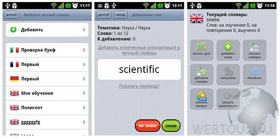 изучение иностранных языков онлайн