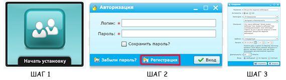 как создать вебинар