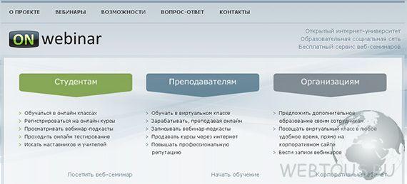 Бесплатный сервис проведения вебинаров