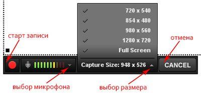 панель управления записью видео