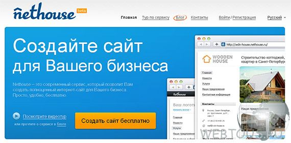 Конструктор сайтов онлайн бесплатно без регистрации