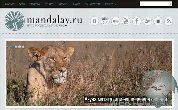 сайт о туризме Mandalay