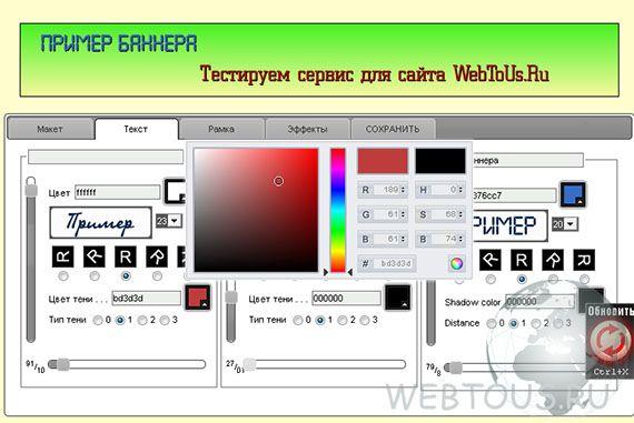 Инструменты генератора для редактирования текста баннера