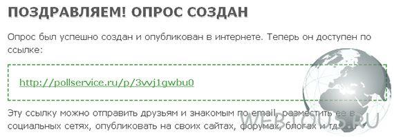 ссылка на страницу опроса