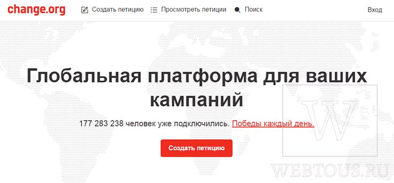 сайт петиций change.org