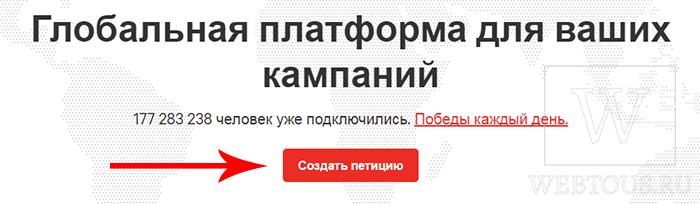кнопка создания петиции на change.org