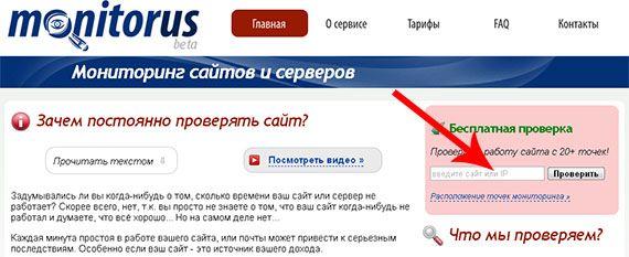 бесплатная проверка доступности сайта