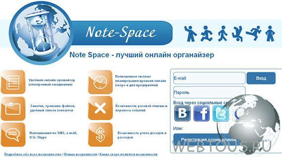 онлайн органайзер Note Space