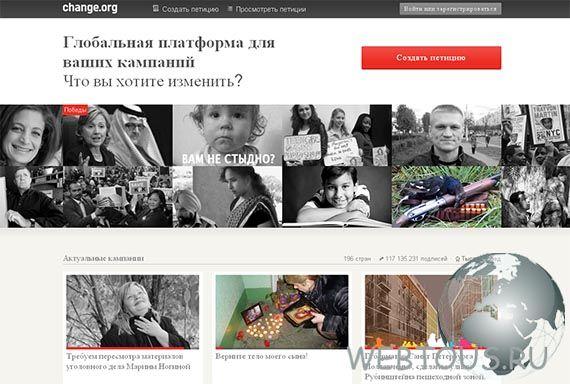 петиции онлайн на change.org