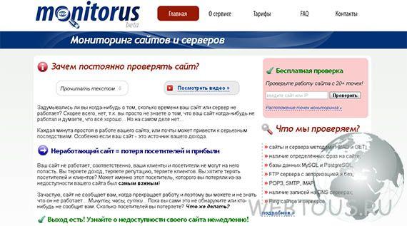Сервис мониторинга сайтов и серверов