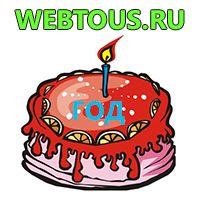 webtous-1-god