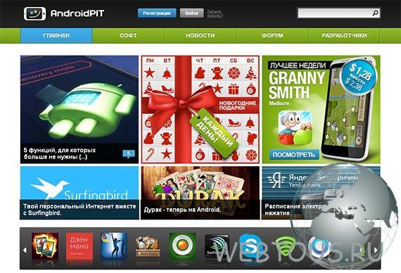 Лучшие Сайты Посвященные Android
