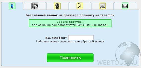звонки с сайта на телефон бесплатно - фото 7