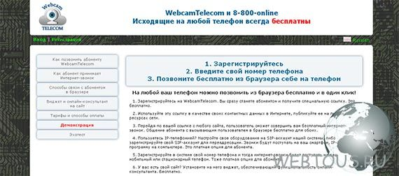 звонки с сайта на телефон бесплатно - фото 2