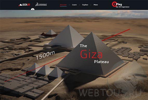 виртуальный древний Египет