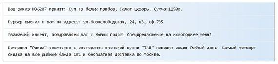 пример информационного СМС