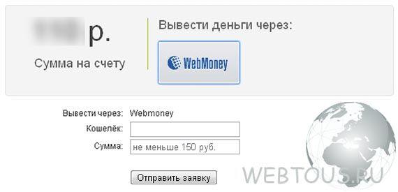 заказ денег на вебмани