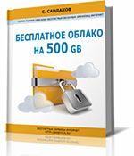 книга 500 ГБ облако