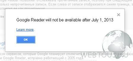 Google Reader будет закрыт