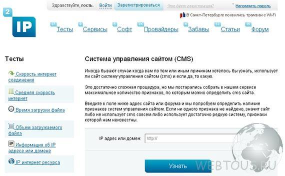 сервис 2ip определения CMS