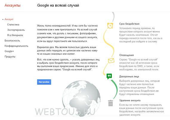 завещание с google